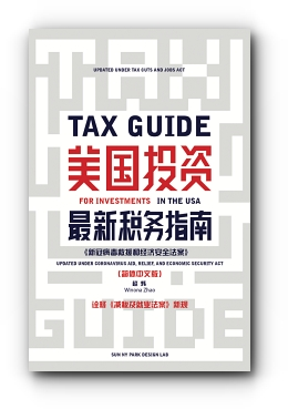 Tax Guide for Investments in the USA: Updated under The Tax Cuts and Jobs Act of 2017 and The Coronavirus Aid, Relief, and Economic Security Act (in Simplified Chinese) by Winona Zhao