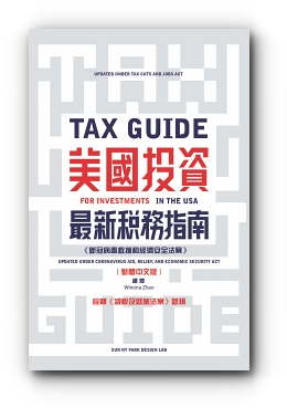 Tax Guide for Investments in the USA: Updated under The Tax Cuts and Jobs Act of 2017 and The Coronavirus Aid, Relief, and Economic Security Act (In Traditional Chinese) by Winona Zhao