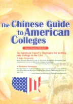 The Chinese Guide to American Colleges cover