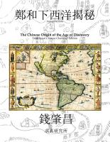 The Chinese Origin of the Age of Discovery (in traditional Chinese characters) cover